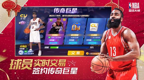 NBA籃球大師截圖3