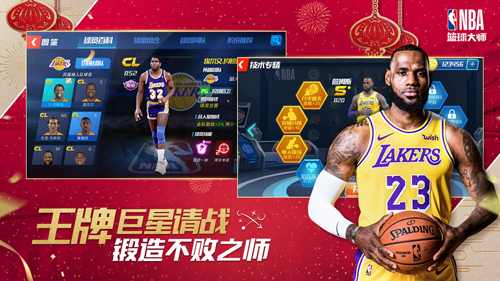 NBA籃球大師截圖4