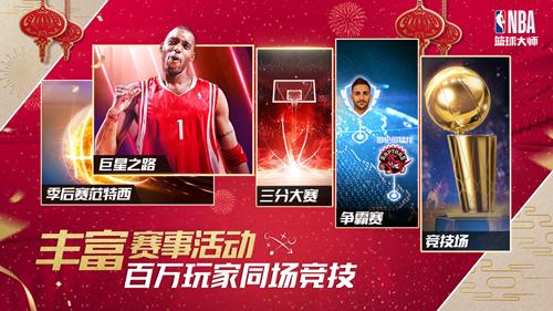 NBA籃球大師截圖5