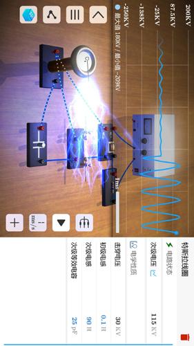 物理實驗課app截圖1