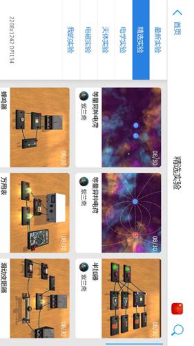 物理實驗課app截圖5