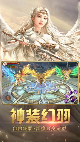 天使纪元截图3