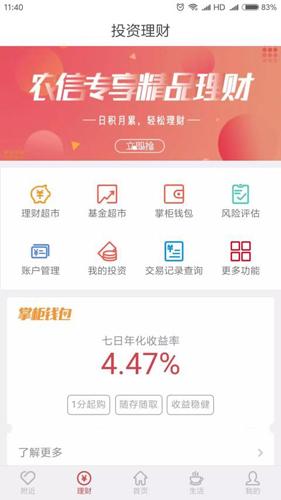 云南農信app截圖1