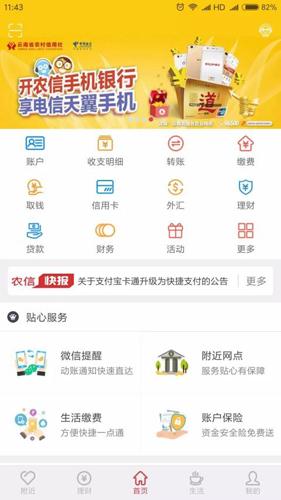 云南農信app截圖4