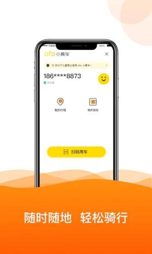 ofo共享單車app截圖3