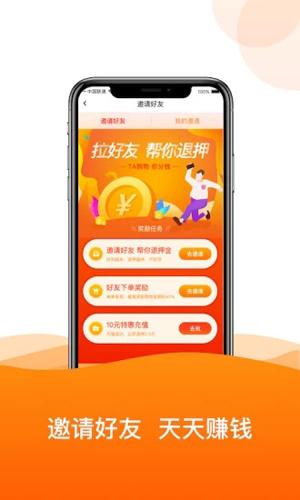 ofo共享單車app截圖4