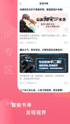 愛青果app截圖1