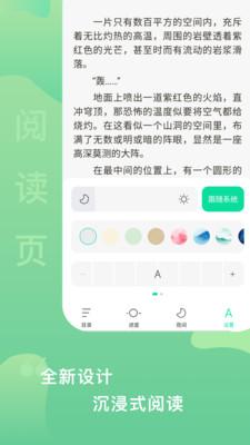 愛青果app截圖2