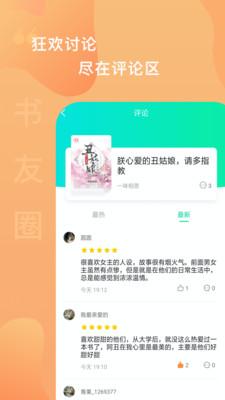 愛青果app截圖4
