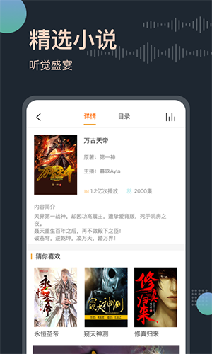 免費聽書王app截圖3