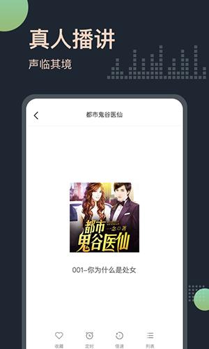 免費聽書王app截圖4