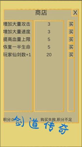 劍道傳奇正版截圖3