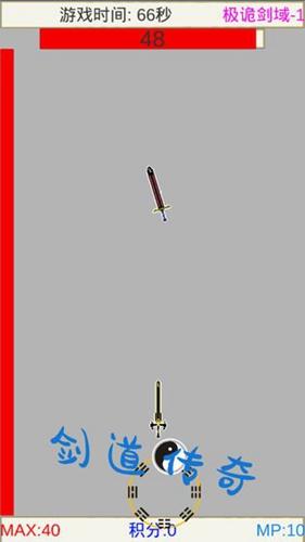劍道傳奇正版截圖2