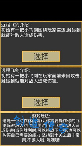 劍道傳奇正版截圖4