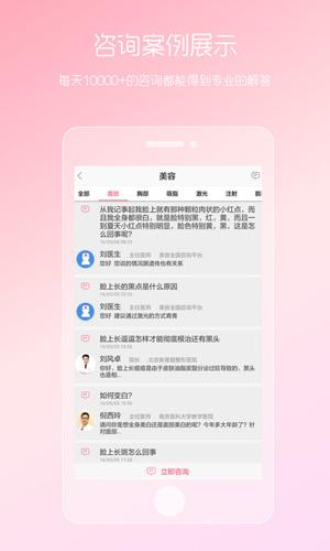 女性私人醫生app截圖2