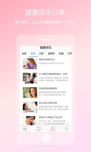 女性私人醫生app截圖3