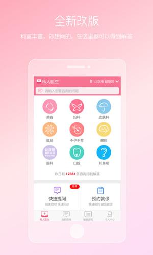 女性私人醫生app截圖5