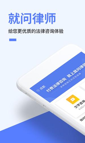 就問律師法律咨詢app截圖2