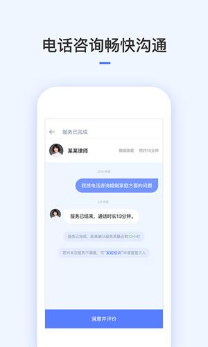 就問律師法律咨詢app截圖4