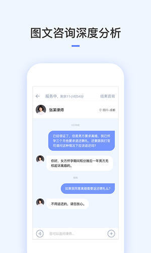 就問律師法律咨詢app截圖5