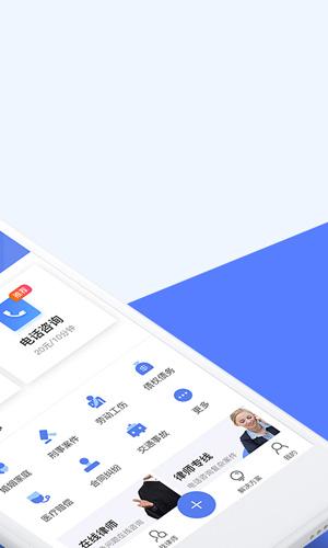 就問律師法律咨詢app截圖3