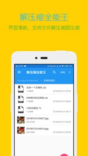 解壓縮全能王app截圖1