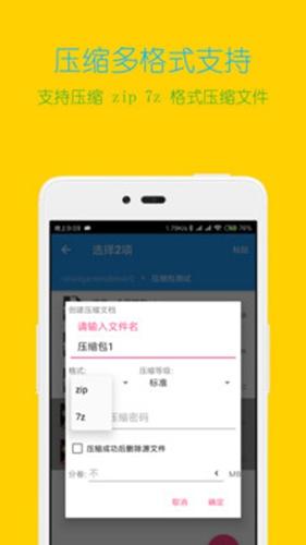 解壓縮全能王app截圖2