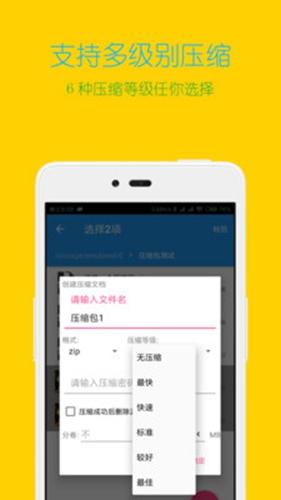 解壓縮全能王app截圖4