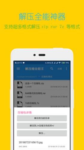 解壓縮全能王app截圖3
