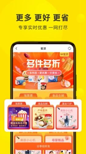 蜜源app截圖5