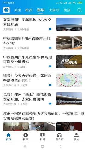 大象新闻app截图2