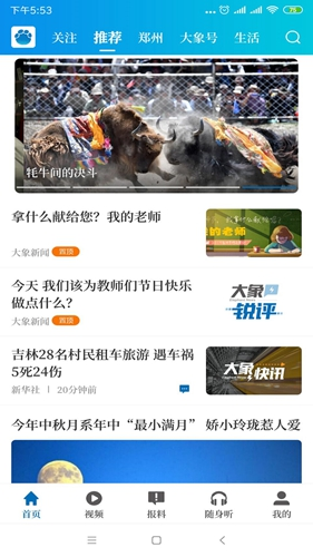 大象新闻app截图4