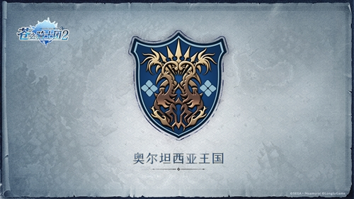 蒼之騎士團2圖片2