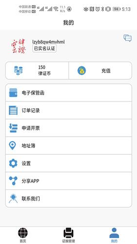 律證云app截圖2