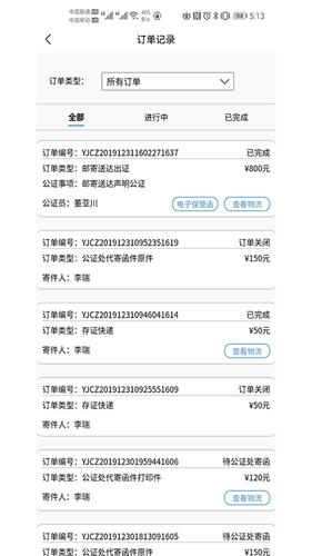 律證云app截圖3