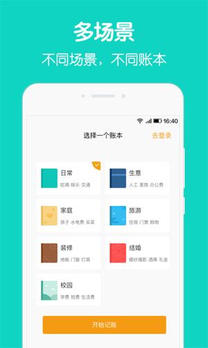 圈子賬本記賬app截圖2