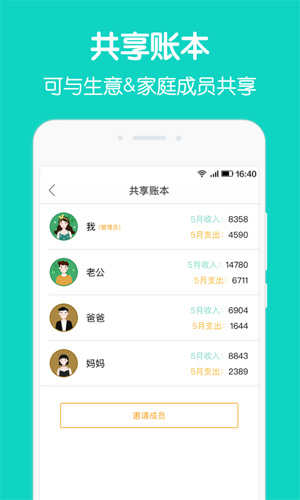 圈子賬本記賬app截圖1