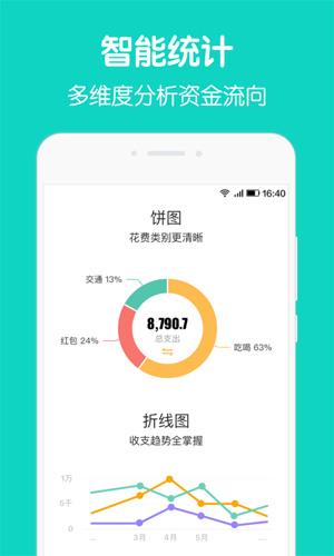 圈子賬本記賬app截圖5