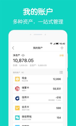 圈子賬本記賬app截圖4
