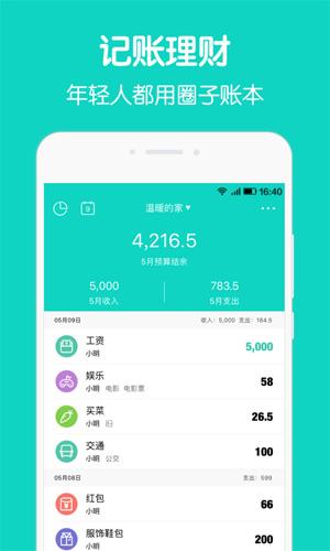 圈子賬本記賬app截圖3