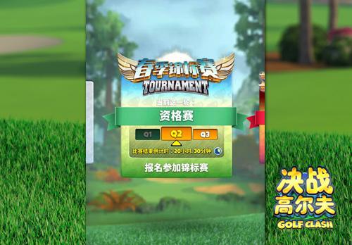 決戰高爾夫1