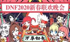 DNF2020新春晚会风靡网络