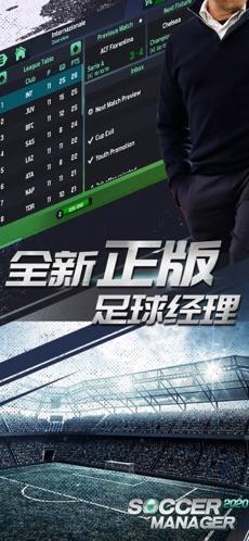 夢幻足球世界2020截圖2