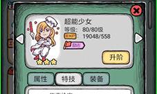 人氣王漫畫社超能少女怎么樣 角色超能少女技能介紹