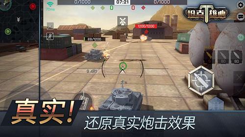 坦克雄心截图2
