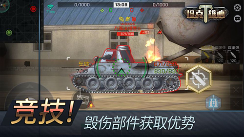 坦克雄心截图1