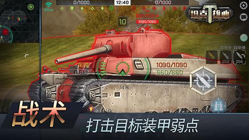 坦克雄心截图3