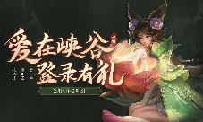 王者荣耀2月11日更新公告 情人节活动觉醒之战再开