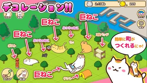 貓咪城截圖2