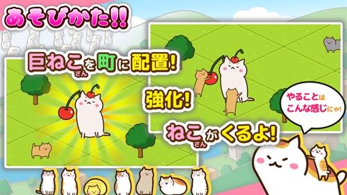 貓咪城截圖3